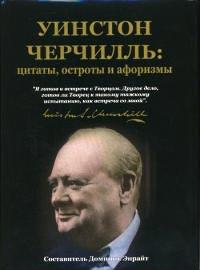 Уинстон Черчилль: цитаты, остроты и афоризмы
