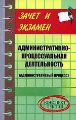 Административно-процессуальная деятельность: конспект лекций