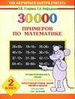 Математика 2кл 30 000 примеров