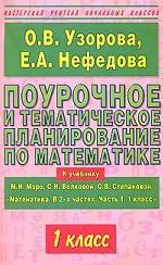 Поурочное и тематическое планирование по математике, 1 класс. Часть 2