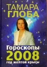 Гороскопы на 2008 год. Год желтой крысы