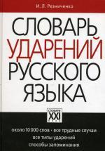 Словарь ударений русского языка (100000 слов)(пер)