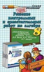 Алгебра. 8 класс. Решение контрольных и самостоятельных работ по алгебре за 8 класс