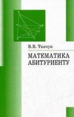Математика - абитуриенту: Все о вступительных экзаменах в вузы