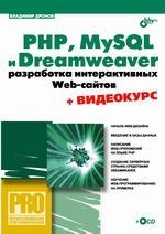 PHP, MySQL и Dreamweaver. Разработка интерактивных Web-сайтов (+CD)