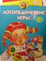 Логопедические игры. Для детей 4-6 лет + CD