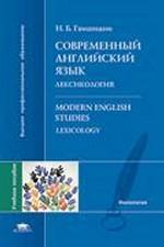Современный английский язык. Лексикология/Modern English Studies. Lexicology