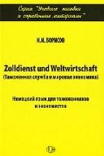 Zolldinst und Weltwirtschaft. Немецкий язык для таможенников и экономистов