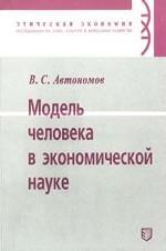 Учебник по экономике автономов 10 11 класс