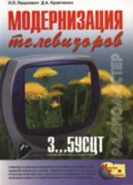 Модернизация телевизоров 3…5 УСЦТ