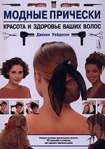 Модные прически. Красота и здоровье ваших волос