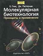 Молекулярная биотехнология. Принципы и применение