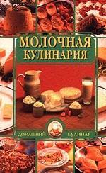 Молочная кулинария