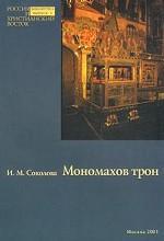 Мономахов трон