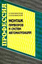 Монтаж приборов и систем автоматизации: Учебное пособие