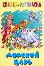 Морской царь: Сказка-раскраска