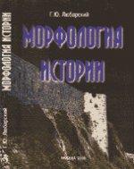 Морфология истории: сравнительный метод и историческое развитие