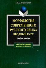 Морфология современного русского зыка. Вводный курс: Учебное пособие