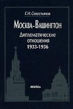 Москва- Вашингтон: Дипломатические отношения, 1933--1936
