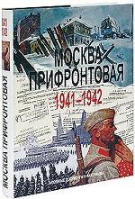 Москва прифронтовая. 1941-1942