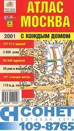 Москва с каждым домом. Атлас. 2001