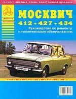 Автомобили Москвич - 412, 427, 433. Руководство по ремонту и техническому обслуживанию