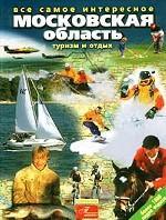 Московская область. Туризм и отдых. Все самое интересное