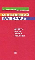Московский календарь. Девять веков жизни столицы