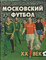 Московский футбол. XX век