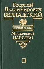 Московское царство. Часть 2