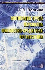 Мотивация труда персонала финансово-кредитных организаций