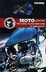 Мотоциклы. Техобслуживание и ремонт
