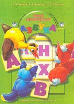 Моя любимая Азбука. Учебник для первоклассников
