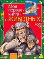 Моя первая книга о животных. Научно-популярное издание для детей