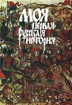 Моя первая русская история