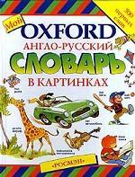 Мой Oxford. Англо-русский словарь в картинках