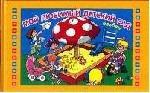 Мой любимый детский сад