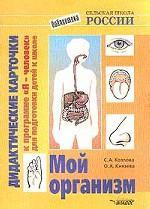 """Мой организм: Дидактические карточки к программе """"Я - человек"""" для подготовки детей к школе"""