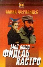 Мой отец - Фидель Кастро