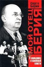 Мой отец Берия. В коридорах сталинской власти