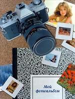 Мой фотоальбом