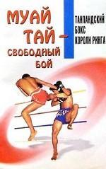 Муай-тай - свободный бой. Таиландский бокс. Короли ринга
