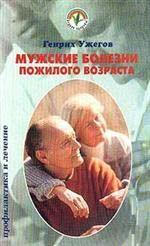 Мужские болезни пожилого возраста