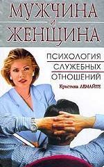 Мужчина и женщина. Психология служебных отношений