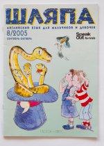 """Шляпа """"Speak Out for kids"""", №8/2005 : журнал для изучающих английский язык"""