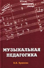 Музыкальная педагогика