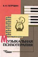 Музыкальная психотерапия