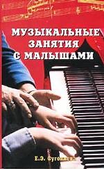 Музыкальные занятия с малышами