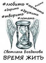 Время жить: литературный сборник - Богданова Светлана