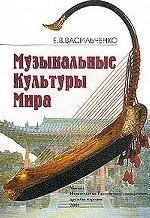Музыкальные культуры мира. Культура звука в традиционных восточных цивилизациях Ближний и Средний Восток, Южная Азия, Дальний Восток, Юго-Восточная Азия
